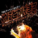 TBS テッペン!水ドラ!!「わにとかげぎす」オリジナル・サウンドトラック/ドラマ「わにとかげぎす」サントラ