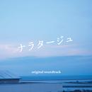 映画「ナラタージュ」オリジナル・サウンドトラック/めいな Co.