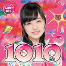 1010~とと~(安藤咲桜Ver.)/つりビット