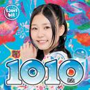 1010~とと~(長谷川瑞Ver.)/つりビット