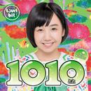 1010~とと~(小西杏優Ver.)/つりビット