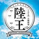 TBS系 日曜劇場「陸王」オリジナル・サウンドトラック/ドラマ「陸王」サントラ
