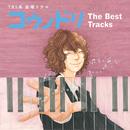TBS系 金曜ドラマ「コウノドリ」The Best Tracks/ドラマ「コウノドリ」The Best Tracks