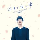 映画「四月の永い夢」オリジナル・サウンドトラック/加藤久貴