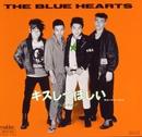 キスしてほしい/THE BLUE HEARTS