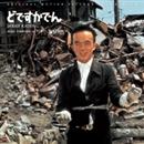 黒澤明「どですかでん」サウンドトラック/武満徹