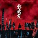黒澤明「影武者」サウンドトラック其の弐/池辺晋一郎