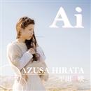 Ai/平田愛咲