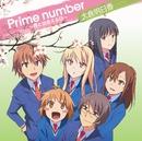 Prime number~君と出会える日~(TVサイズ)/大倉 明日香