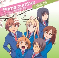 Prime number〜君と出会える日〜/大倉明日香