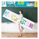 映画「だいじょうぶ3組」オリジナル・サウンドトラック+「みらいのこども」/世武裕子