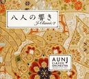 八人の響き/AUN J-クラシック・オーケストラ