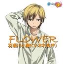 FLOWER(TVサイズ)/羽瀬川小鷹(CV:木村良平)
