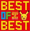 ポケモンTVアニメ主題歌 BEST OF BEST 1997-2012/Various Artists