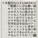 サヨナラ日常/suzumoku