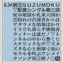 泥雲/suzumoku