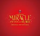 MIRACLE デビクロくんの恋と魔法 オリジナル・サウンドトラック/上野耕路