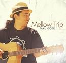 Mellow Trip/後藤拓