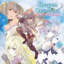 少年騎士と3人の少女の英雄詩/Dragon Guardian