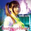 TVアニメ「ブブキ・ブランキ 」 オープニングテーマ「Beat your Heart」/鈴木このみ
