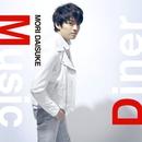 Music Diner/森大輔