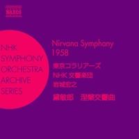 黛敏郎: 涅槃交響曲(東京コラリアーズ/NHK交響楽団/岩城宏之)(1958)
