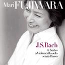 J.S.バッハ: 無伴奏チェロ組曲(全6曲) 藤原真理/藤原真理(チェロ)