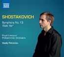 ショスタコーヴィチ: 交響曲第13番「バビ・ヤール」/アレクサンドル・ヴィノグラードフ(バス)/ヴァシリー・ペトレンコ(指揮)/ハダースフィールド合唱協会/ロイヤル・リヴァプール・フィルハーモニー管弦楽団