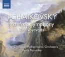 チャイコフスキー: マンフレッド交響曲 他/ヴァシリー・ペトレンコ(指揮)/ロイヤル・リヴァプール・フィルハーモニー管弦楽団