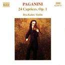 パガニーニ: 24のカプリース/イリヤ・カーラー(ヴァイオリン)