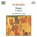 スクリャービン: 練習曲全集/アレクサンドル・パレイ(ピアノ)