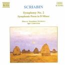 スクリャービン: 交響曲第2番/交響詩ニ短調/イーゴリ・ゴロフスチン(指揮)/モスクワ交響楽団