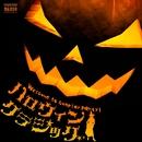 ハロウィン★クラシック ~仮面舞踏会(コスプレパーティー)へようこそ~/Various Artists