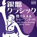 銀盤クラシック 蝶々夫人 & トゥーランドット - for Figure Skating 2015-2016/Various Artists