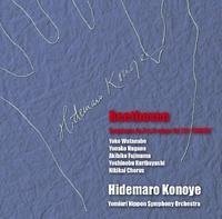 ベートーヴェン: 交響曲第9番「合唱付き」