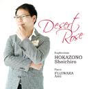 Desert Rose - ユーフォニアム作品集(外囿祥一郎)/外囿祥一郎(ユーフォニアム)/藤原亜美(ピアノ)
