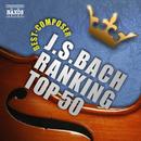 バッハ人気曲ランキングTOP50![クラシック人気曲ランキングシリーズ]/Various Artists