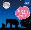 おやすみo'clockクラシック ~ 60分のまったりリラックスBGM/Various Artists