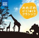 おめざめo'clockクラシック ~ 60分のすっきりフレッシュBGM/Various Artists