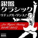 銀盤クラシック リチュアル・ダンス! - for Figure Skating 2016-2017/Various Artists