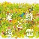 蜜蜂と遠雷 音楽集/Various Artists