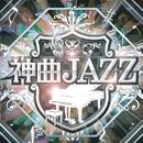 神曲JAZZ/Wakai Project