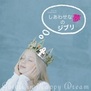 しあわせな夢のジブリ/Yuya Wakai