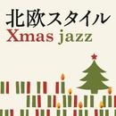 北欧スタイル - Xmas Jazz -/V.A.