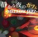 静かな夜のカフェ ~MELLOW JAZZ~/V.A.