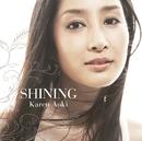 SHINING/青木カレン