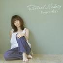 Eternal Melody/青木カレン