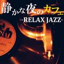静かな夜のカフェ ~Relax Jazz~/Various Artists