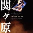 関ヶ原 (オリジナル・サウンドトラック)/富貴晴美