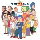 ワールドフールニュース テーマソング 「ココロ踊ろ!~co color, oh draw~」/yuma yamaguchi